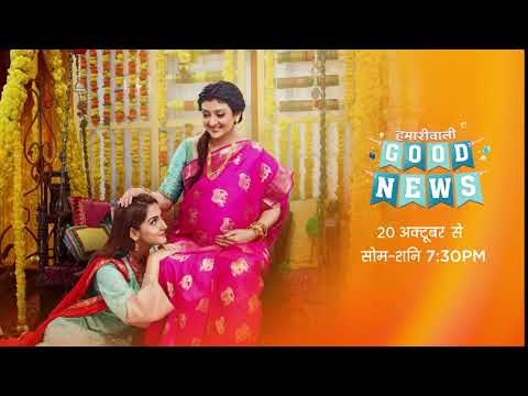 Hamariwali Good News | Starts 20th October, Mon - Sat, 7:30 PM | Promo | Zee TV