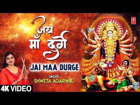 Jai Maa Durge I SHWETA AGARWAL I Devi Bhajan I Full 4K Video