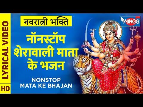 नवरात्री भक्ति: नॉनस्टॉप शेरावाली माता के भजन Nonstop Mata Ji Ke Bhajan : Navratri Special Song 2020