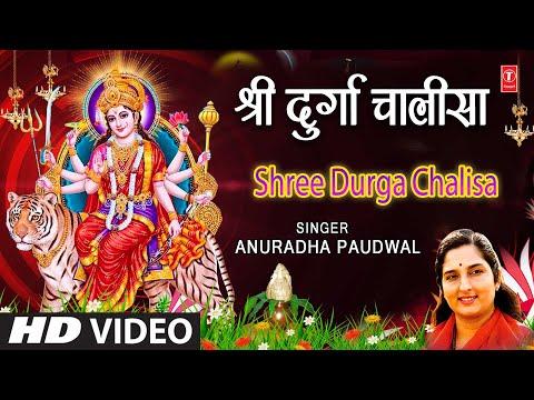 नवरात्रि Special श्री दुर्गा चालीसा Shree Durga Chalisa I ANURADHA PAUDWAL,Full HD Video,Durga Pooja
