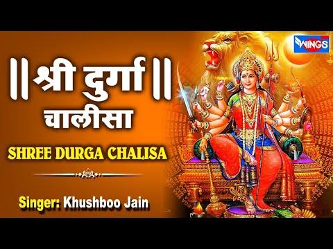 नवरात्रि भक्ति - श्री दुर्गा चालीसा Shree Durga Chalisa : Durga Pooja : Navratri Special : Devi Geet