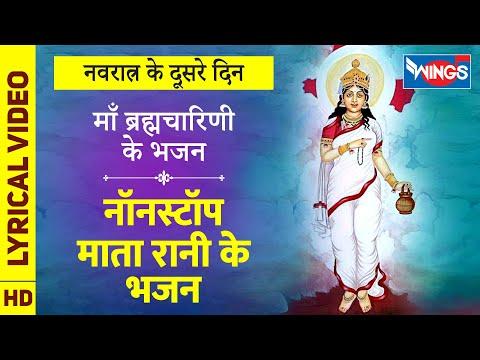नवरात्र Special : माँ ब्रह्मचारिणी के भजन Nonstop Mata Ke bhajan नॉनस्टॉप माता के भजन - Devi Bhajan