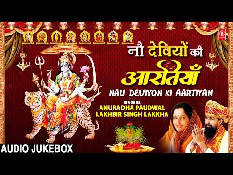 नवरात्रि Special Nau Deviyon Ki Aartiyan I ANURADHA PAUDWAL I LAKHBIR SINGH LAKKHA, Full Audio Songs