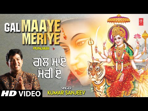 Gal Maaye Meriye I KUMAR SANJEEV I Punjabi Devi Bhajan I Full HD Video Song