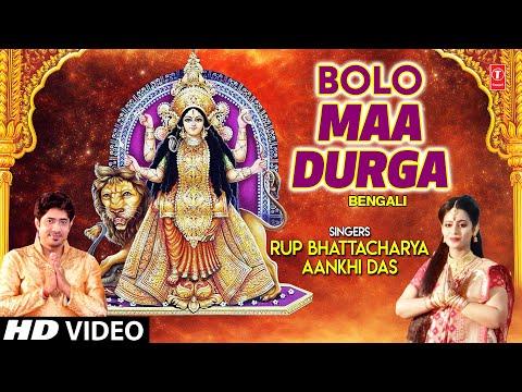 Bolo Maa Durga I RUP BHATTACHRYA I AANKHI DAS I Bengali Devi Bhajan I Full HD Video Song