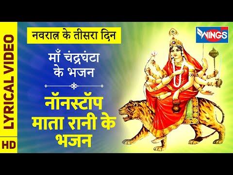 नवरात्रि Special : माँ चंद्रघंटा के भजन - नॉनस्टॉप माता जी के भजन Nonstop Mata Bhajan : Devi Bhajan