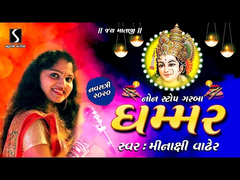 GHAMMAR - Minakshi Vadher - NONSTOP DANDIYA RAAS SONGS | #Navratri2020 |