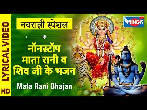 नवरात्रि Special : नॉनस्टॉप माता रानी व भोलेनाथ जी के भजन : नॉनस्टॉप माता भजन Nonstop Mata Ke Bhajan