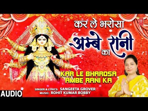Kal Le Bharosa Ambe Rani Ka I SANEETA GROVER I Devi Bhajan I Full Audio Song