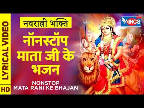 नवरात्री भक्ति : नॉनस्टॉप माता जी के भजन Nonstop Mata Ke Bhajan : Devi Bhajan : Navratri Song 2020