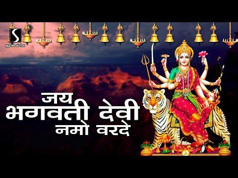 Jai Bhagwati Devi Namo Varde || श्रीभगवतीस्तोत्रम् ||