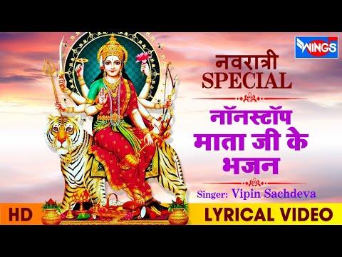 नवरात्रि Special : नॉनस्टॉप माता जी के भजन : देवी भजन : Devi Bhajan : Nonstop Mata Rani Ke Bhajan