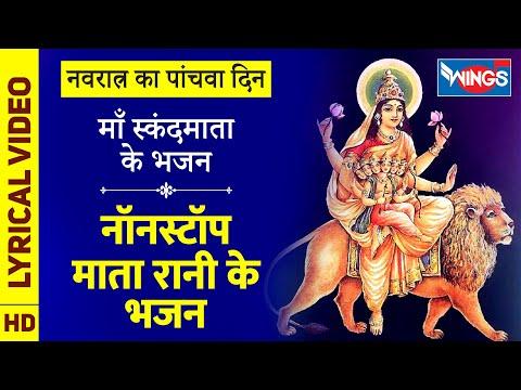 नवरात्रि Special : माँ स्कंदमाता के भजन : Nonstop Mata Rani Ke Bhajan : नॉनस्टॉप माता रानी के भजन