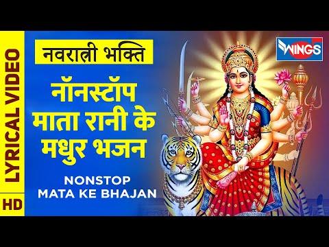 नवरात्री भक्ति : नॉनस्टॉप माता रानी के मधुर भजन Nonstop Mata Ke Bhajan : Devi Bhajan : Navratri Song