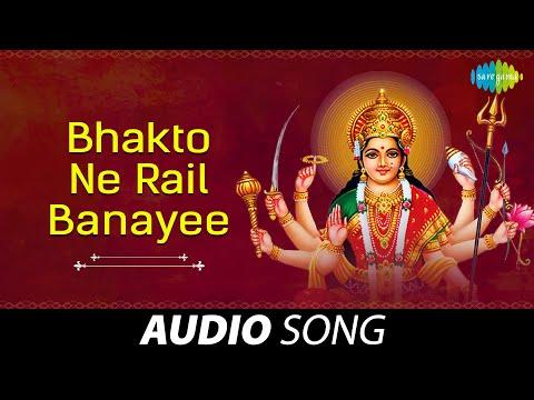 Bhakto Ne Rail Banayee | Audio Song | भक्तो ने रेल बनाई | Sonu Neha | Mata Bhajan