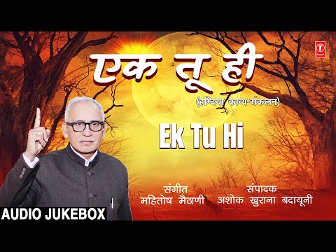 एक तू ही Ek Tu Hi I Nirgun Bhajans I Full Audio Songs Juke Box