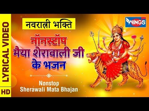 नवरात्री Special : नॉनस्टॉप माता जी के भजन Nonstop Maiya Sherawali Ke Bhajan : Navratri Song 2020