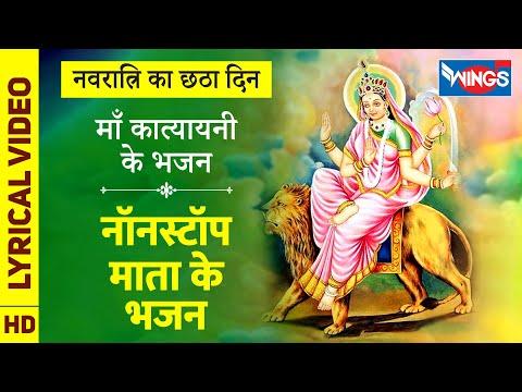 नवरात्रि Special : माँ कात्यायनी के भजन : Nonstop Mata Ji Ke Bhajan नॉनस्टॉप माता जी के भजन : Bhajan