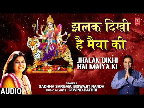झलक दिखी है मैया की Jhalak Dikhi Hai Maiya Ki I SADHNA SARGAM, BISWAJIT NANDA I Devi Bhajan I Audio