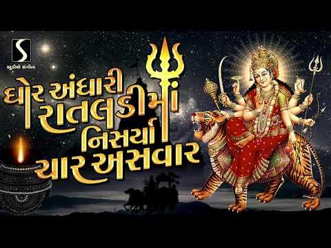Ghor Andhari Re Rataldi Maa Nisarya Char Aswar - PRACHIN GARBO