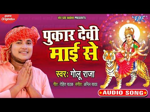 #Golu Raja का नया सुपरहिट देवी गीत 2020 | Pukar Devi Mai Se | Navratri Superhit Song 2020