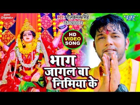 #Neelkamal Singh | भाग जागल बा निमिया के | #VIDEO_SONG | Latest Superhit Devi Geet 2020