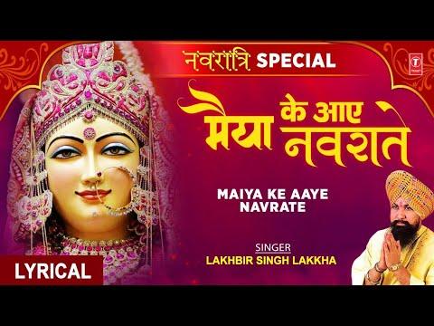 मैया के आए नवराते Maiya Ke Aaye Navrate I LAKHBIR SINGH LAKKHA I Devi Bhajan I Full HD Video Song