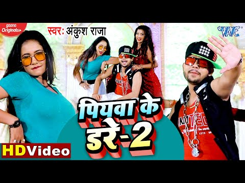 #VIDEO | Ankush Raja (पियवा के डरे 2) Piyawa Ke Dare 2 | Superhit Bhojpuri Video Song 2020