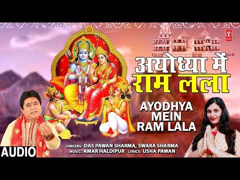 Ayodhya Mein Ram Lala I DAS PAWAN SHARMA, SWARA SHARMA I Ram Bhajan I Full Audio Song