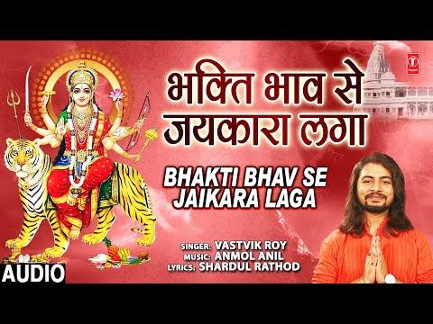 BHAKTI BHAV SE JAIKARA LAGA I VASTVIK ROY I Devi Bhajan I Full Audio Song