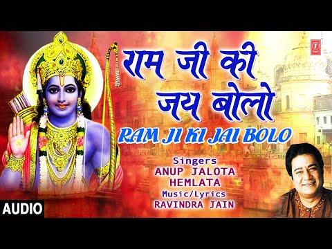राम जी की जय बोलो I Ram Ji Ki Hai Bolo I ANUP JALOTA I HEMLATA I Ram Bhajan I Full Audio Song