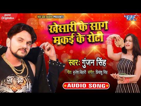 खेसारी के साग मकई के रोटी | #Gunjan Singh का नया जलवा मार्किट में बवाल मचा दिया | Bhojpuri Hit Song