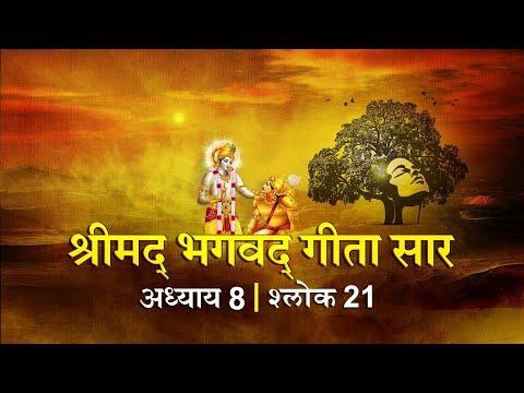 भगवद गीता सार अध्याय 8 श्लोक 21 with lyrics| Bhagawad Geeta Saar Chap 8-Verse 21 | Shailendra Bharti