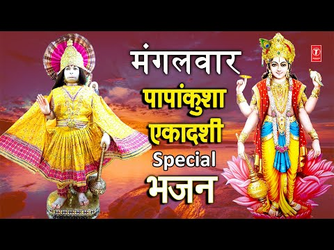 मंगलवार पापांकुशा एकादशी Special भजन I Ekadashi I Vishnu Amritwani I Hanuman Chalisa, Ashtak, Mantra