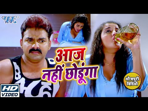 मोनालिसा शराब के नशे में ऐसा किया जो आप सोच भी नहीं सकते I Pawan Singh I Bhojpuri Movie Scene 2020