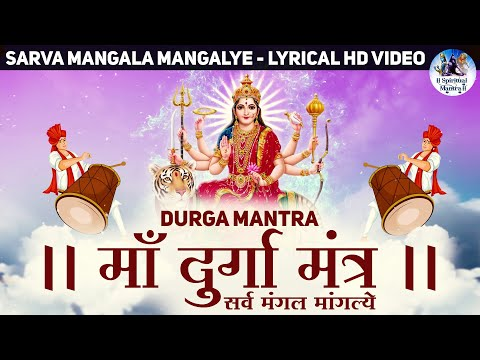 Spiritual मंत्र LIVE - DURGA MANTRA VERY POWERFUL - Sarva Mangala Mangalye | दुर्गा मंत्र