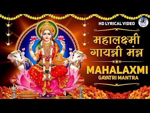 महालक्ष्मी गायत्री मंत्र, MAHALAXMI GAYATRI MANTRA | GET PROSPERITY AND SUCCESS | SPIRITUAL मंत्र
