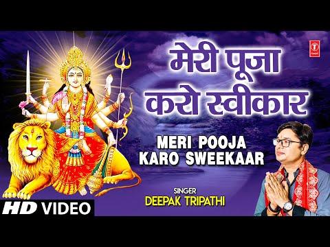 मेरी पूजा करो स्वीकार Meri Pooja Karo Sweekaar I DEEEPAK TRIPATHI I Devi Bhajan I Full HD Video Song