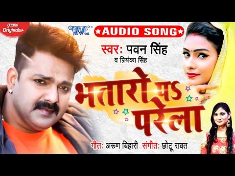 #Pawan Singh ( भतारो पs परेला ) Priyanka Singh | Bhataro Pa Parela | Superhit Bhojpuri Song 2020