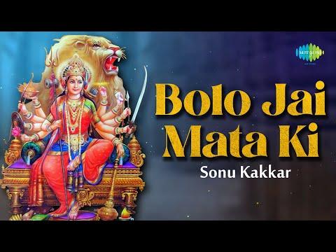 Bolo Jai Mata Ki | बोलो जय माता की | Mata Bhajan | Sonu Neha | Friday Aarti