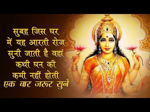 Om Jai Lakshmi Mata | Lakshmi Aarti | लक्ष्मी माता आरती | Mahalaxmi Aarti