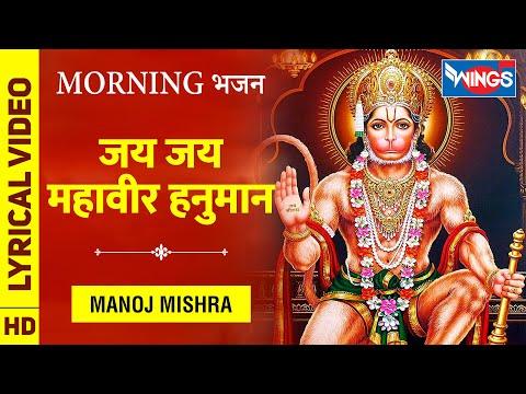 Jai Jai Mahavir Hanuman : जय जय महावीर हनुमान : हनुमान के भजन - Hanuman Ke Bhajan : Manoj Mishra