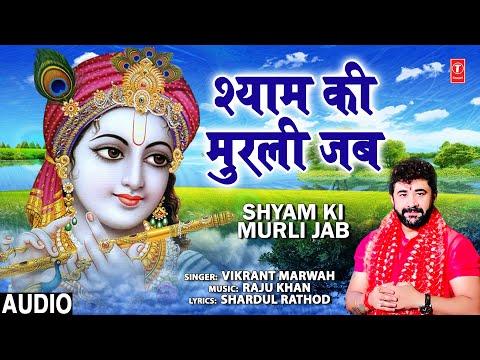 श्याम की मुरली जब Shyam Ki Murli Jab I VIKRANT MARWAH I Krishna Bhajan I Full Audio Song