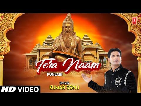 Valmiki Jayanti Special Bhajan I Tera Naam I KUMAR SONU I Punjabi Valmiki Bhajan, Full HD Video Song