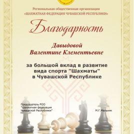 Благодарность Давыдовой Валентине Клементьевне