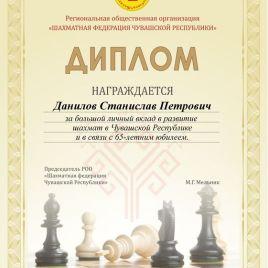 Благодарность Данилову Станиславу Петровичу
