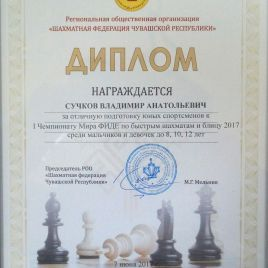 Диплом Сучкову Владимиру Анатольевичу