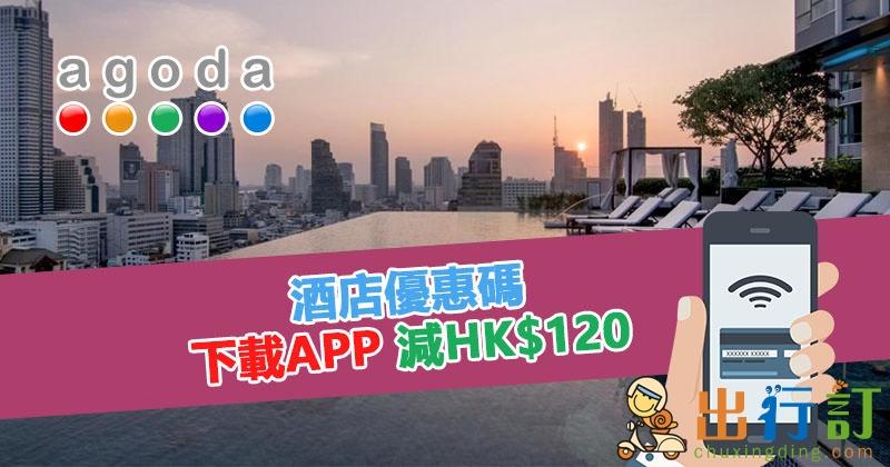 Agoda 最新訂酒店優惠碼2018/5月-6月優惠代碼/折扣碼/亞洲萬里通Asia miles優惠 - 出行訂