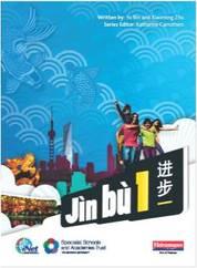 Jin Bu 1 Small