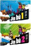 Jin bu 1&2 titles vertical
